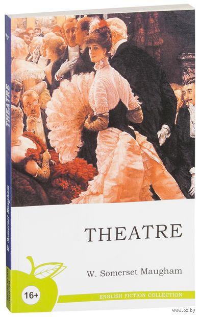 Theatre. Уильям Сомерсет Моэм