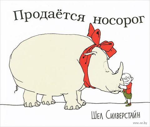 Продается носорог — фото, картинка