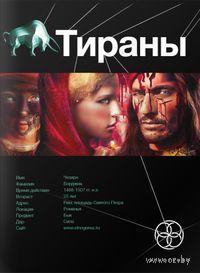 Тираны. Борджиа (книга первая - мягкая обложка). Юлия Остапенко
