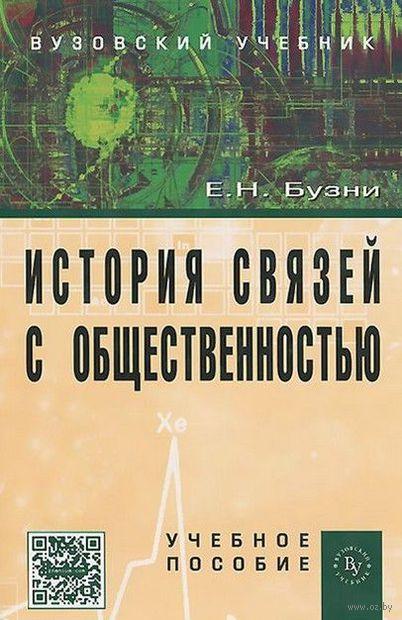История связей с общественностью. Елена Бузникова