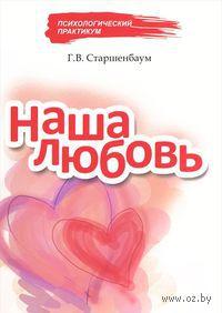 Наша любовь. Геннадий Старшенбаум