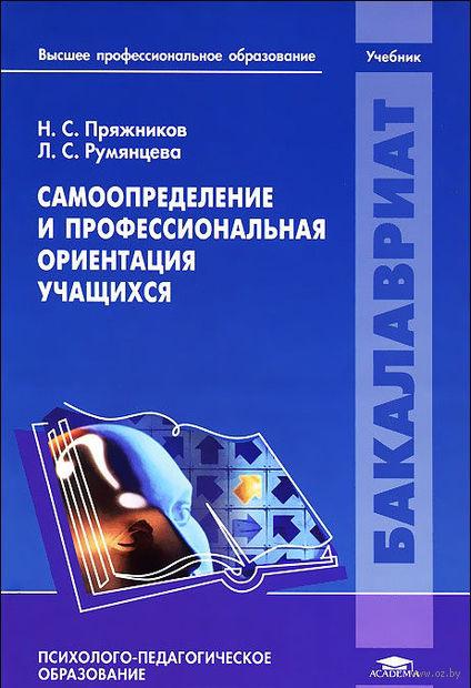 Самоопределение и профессиональная ориентация учащихся. Николай Пряжников, Л. Румянцева