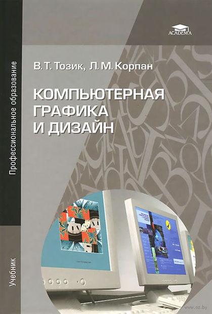 Компьютерная графика и дизайн. В. Тозик, Л. Корпан