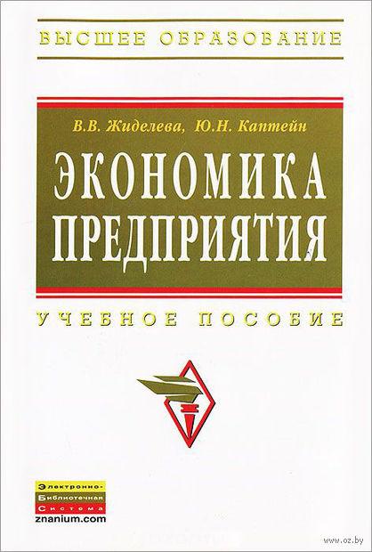 Экономика предприятия. Ю. Каптейн, В. Жиделева
