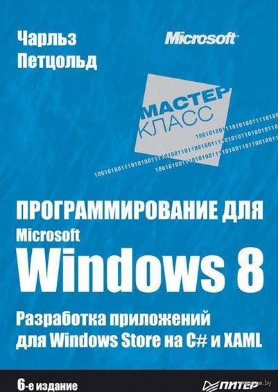 Программирование для Microsoft Windows 8. Чарльз Петцольд