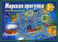 "Игра ""Морская прогулка"""