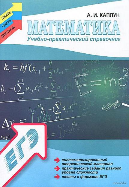 Математика. Учебно-практический справочник. Александр Каплун