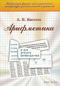 Арифметика. Андрей Киселев