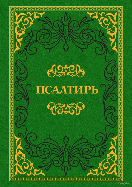 Псалтирь. Андрей Богословский
