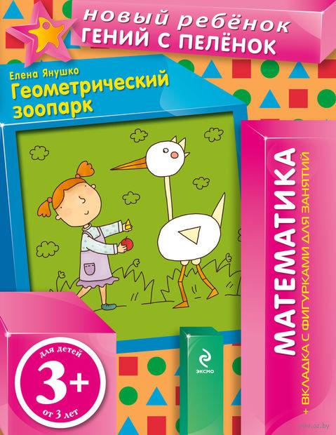 3+ Геометрический зоопарк (+ вкладка-аппликация). Елена Янушко