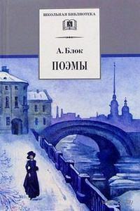 А. Блок. Поэмы. Александр Блок