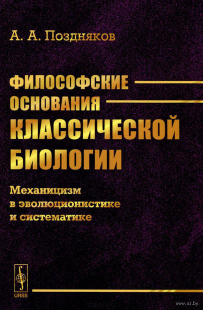 Философские основания классической биологии (м) — фото, картинка