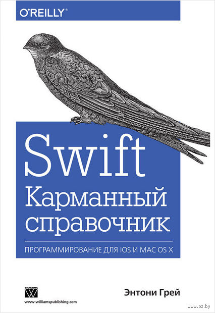 Swift. Карманный справочник — фото, картинка