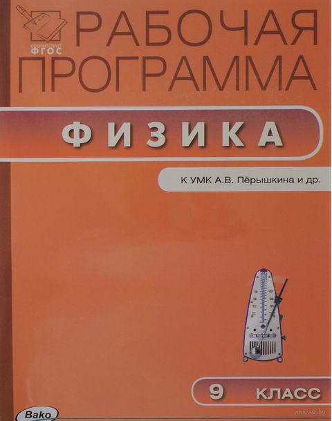 Физика. 9 класс. Рабочая программа. Татьяна Сергиенко