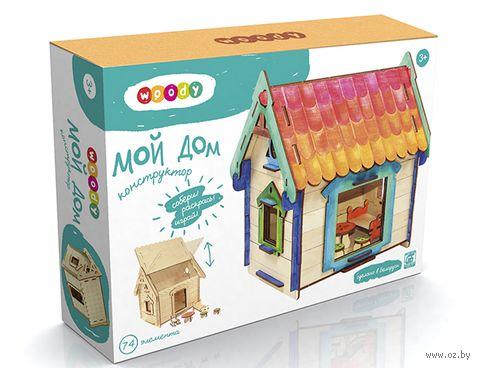 """Сборная деревянная игрушка """"Мой дом"""""""