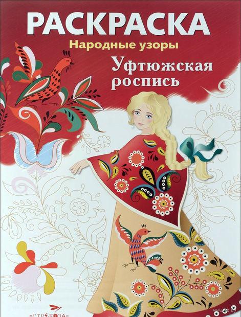 Уфтюжская роспись. Раскраска