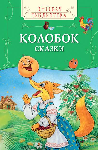 Колобок. Русские народные сказки. Н. Наумова