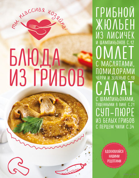 Блюда из грибов — фото, картинка