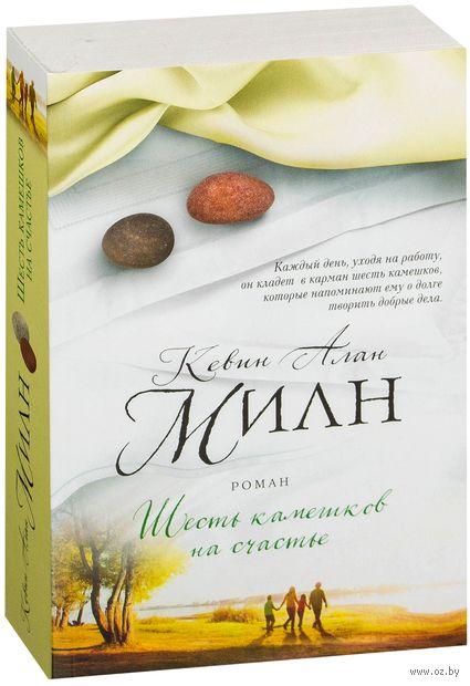 Шесть камешков на счастье (м). Кевин Алан Милн