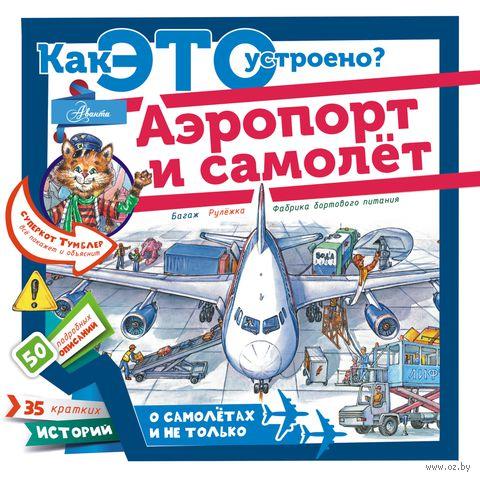 Аэропорт и самолет — фото, картинка