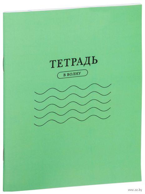 """Тетрадь """"С волнами"""" (24 листа)"""