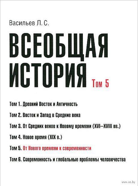 Всеобщая история (В шести томах. Том 5) От Нового времени к современности — фото, картинка