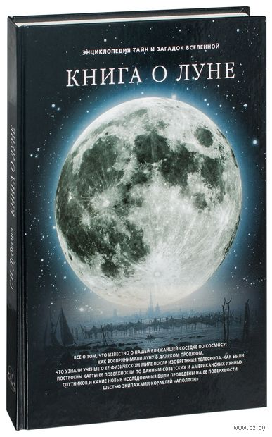 Книга о Луне. Светлана Дубкова