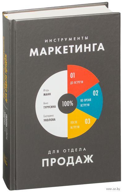 Инструменты маркетинга для отдела продаж — фото, картинка