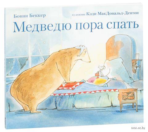 Медведю пора спать — фото, картинка
