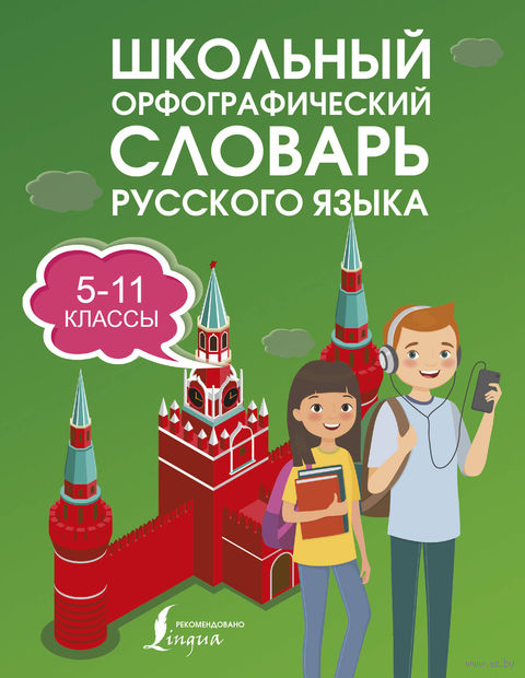 Школьный орфографический словарь русского языка. 5-11 классы — фото, картинка