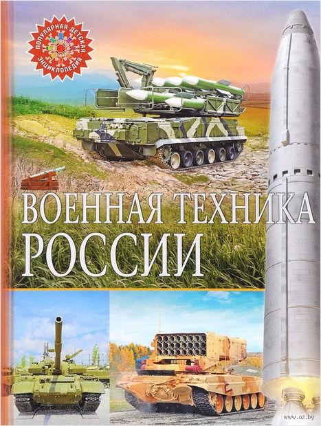 Военная техника России — фото, картинка