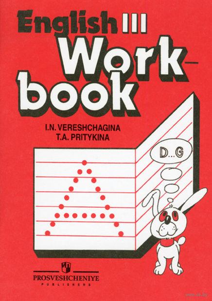 Английский язык. Рабочая тетрадь. 3 класс (2-ой год обучения) — фото, картинка