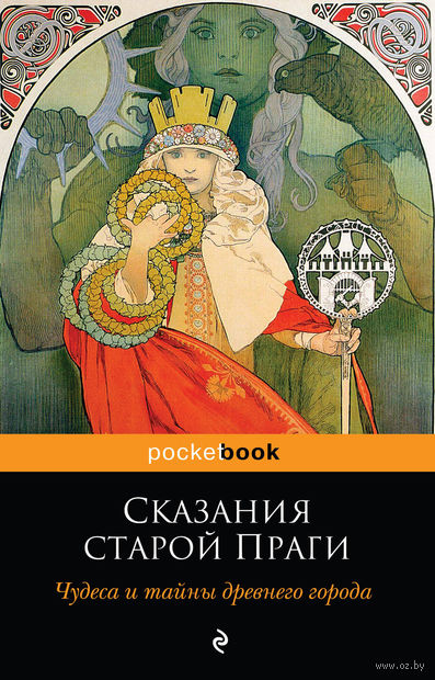 Сказания старой Праги — фото, картинка