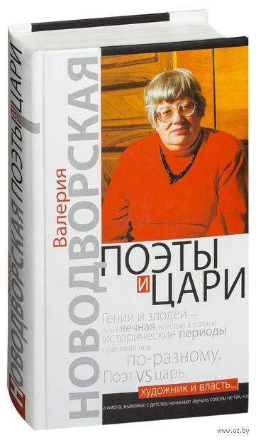 Поэты и цари. Валерия Новодворская