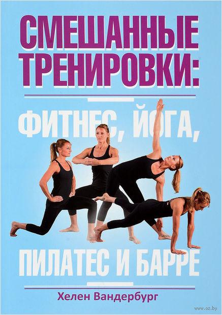 Смешанные тренировки: фитнес, йога, пилатес и барре — фото, картинка