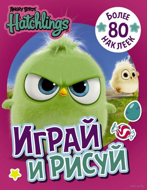 Angry Birds. Hatchlings. Играй и рисуй — фото, картинка