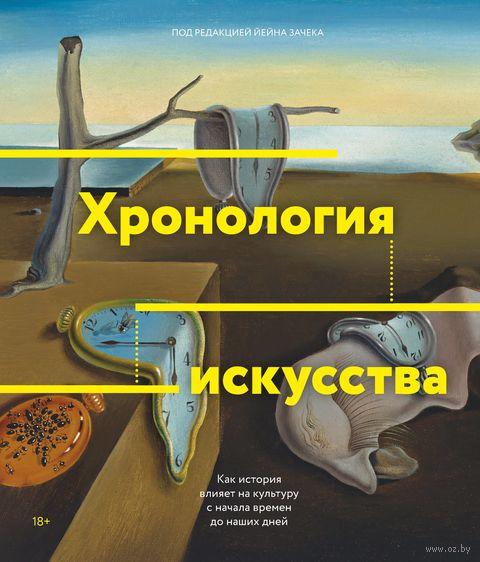 Хронология искусства. Как история влияет на культуру с начала времен до наших дней — фото, картинка