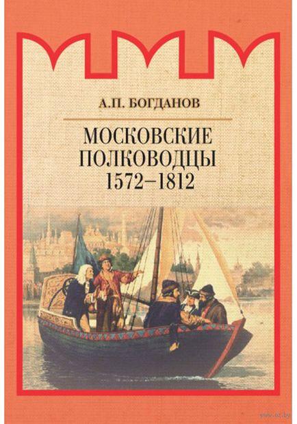 Московские полководцы 1572-1812 — фото, картинка