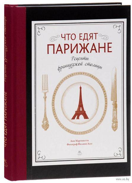 Что едят парижане. Рецепты французской столицы — фото, картинка