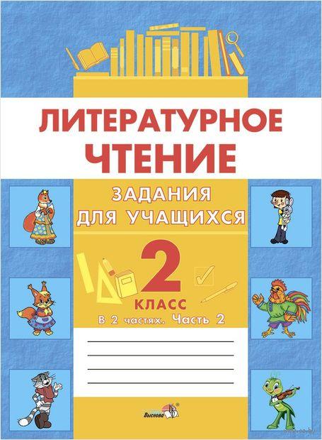 Литературное чтение. Задания для учащихся. 2 класс. В 2-х частях. Часть 2 — фото, картинка