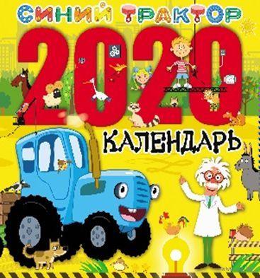 """Календарь настенный """"Синий трактор"""" (2020) — фото, картинка"""
