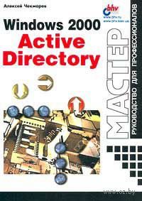 Windows 2000 Active Directory. Алексей Чекмарев