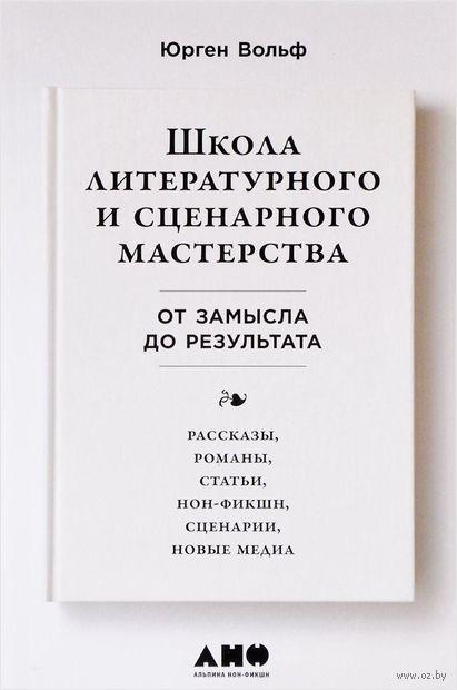 Школа литературного и сценарного мастерства. От замысла до результата. Юрген Вольф