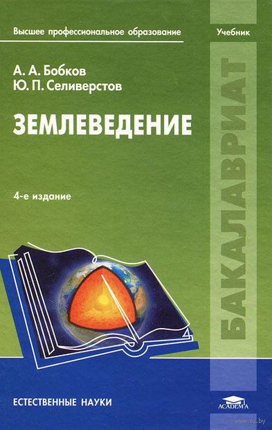 Землеведение. Андрей Бобков, Юрий Селиверстов