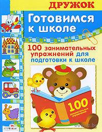 Готовимся к школе. 100 занимательных упражнений для подготовки к школе. Е. Деньго
