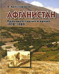 Афганистан. Правящая партия и армия. 1978-1989 — фото, картинка