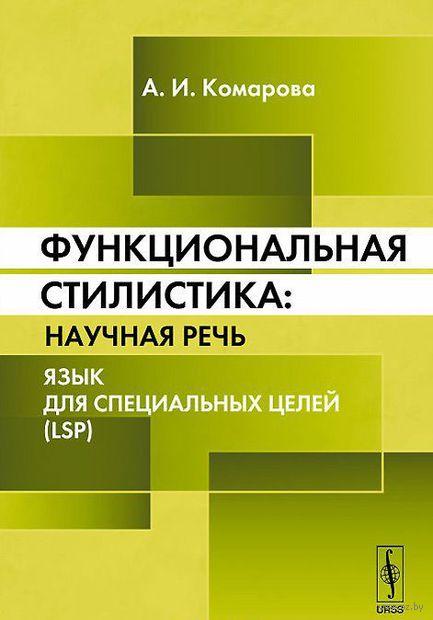 Функциональная стилистика. Научная речь. Язык для специальных целей (LSP). Анна Комарова