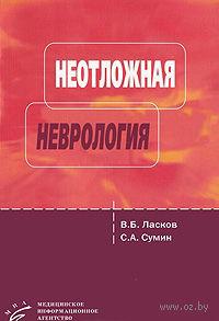 Неотложная неврология. Виталий Ласков, Сергей Сумин