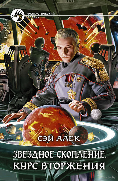 Звездное скопление. Курс вторжения (книга вторая). Сэй Алек