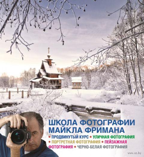 Школа фотографии Майкла Фримана. Продвинутый курс (подарочный комплект из 4 книг). Майкл Фриман